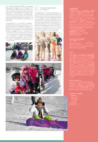 Almatur - gazetka promocyjna ważna od 23.09.2020 do 31.12.2020 - strona 13.