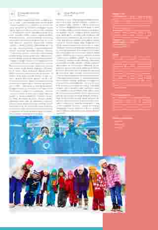 Almatur - gazetka promocyjna ważna od 23.09.2020 do 31.12.2020 - strona 15.