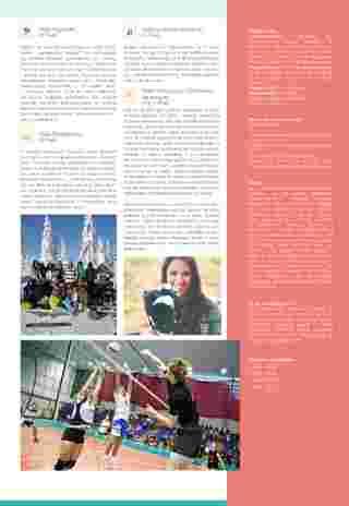 Almatur - gazetka promocyjna ważna od 23.09.2020 do 31.12.2020 - strona 17.