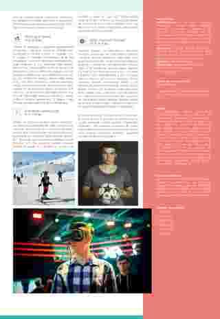Almatur - gazetka promocyjna ważna od 23.09.2020 do 31.12.2020 - strona 19.