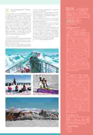 Almatur - gazetka promocyjna ważna od 23.09.2020 do 31.12.2020 - strona 35.
