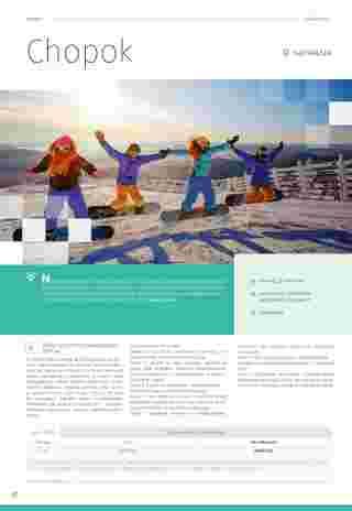 Almatur - gazetka promocyjna ważna od 23.09.2020 do 31.12.2020 - strona 42.