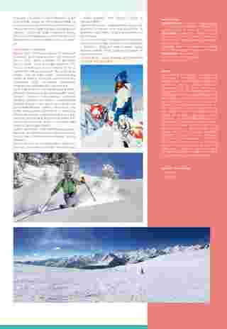 Almatur - gazetka promocyjna ważna od 23.09.2020 do 31.12.2020 - strona 45.