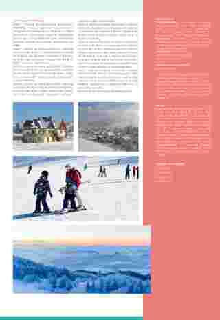 Almatur - gazetka promocyjna ważna od 23.09.2020 do 31.12.2020 - strona 47.