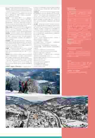 Almatur - gazetka promocyjna ważna od 23.09.2020 do 31.12.2020 - strona 49.