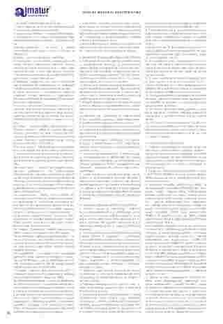 Almatur - gazetka promocyjna ważna od 23.09.2020 do 31.12.2020 - strona 58.