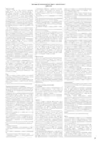 Almatur - gazetka promocyjna ważna od 23.09.2020 do 31.12.2020 - strona 61.