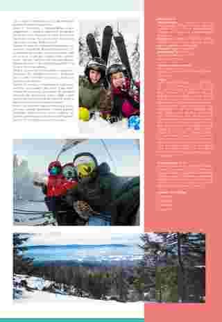 Almatur - gazetka promocyjna ważna od 23.09.2020 do 31.12.2020 - strona 9.