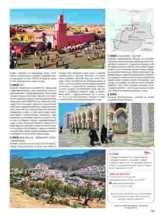 Itaka - gazetka promocyjna ważna od 01.10.2019 do 31.03.2020 - strona 181.