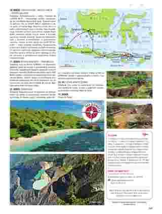 Itaka - gazetka promocyjna ważna od 01.11.2019 do 31.03.2020 - strona 225.