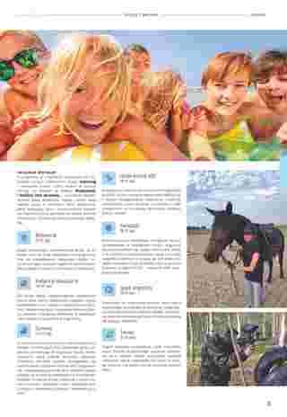 Almatur - gazetka promocyjna ważna od 02.04.2020 do 22.09.2020 - strona 55.