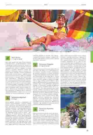 Almatur - gazetka promocyjna ważna od 02.04.2020 do 22.09.2020 - strona 125.