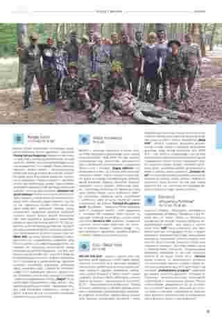 Almatur - gazetka promocyjna ważna od 02.04.2020 do 22.09.2020 - strona 51.