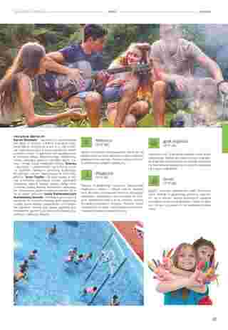 Almatur - gazetka promocyjna ważna od 02.04.2020 do 22.09.2020 - strona 153.