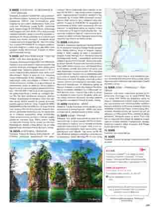 Itaka - gazetka promocyjna ważna od 02.04.2020 do 21.03.2021 - strona 241.