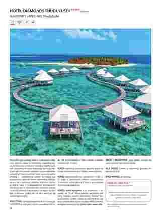 Itaka - gazetka promocyjna ważna od 02.04.2020 do 21.03.2021 - strona 28.