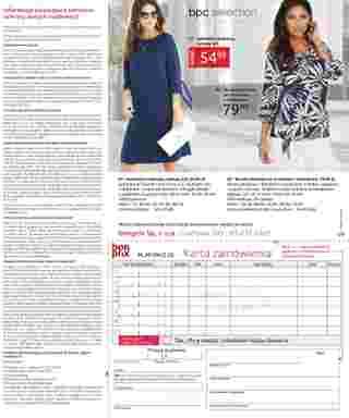 Bonprix - gazetka promocyjna ważna od 01.12.2020 do 30.05.2021 - strona 99.