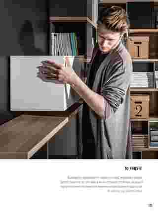 Vox - gazetka promocyjna ważna od 01.01.2020 do 31.12.2020 - strona 125.