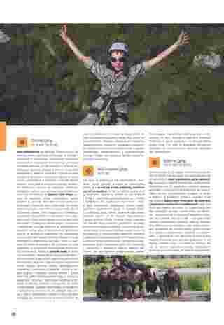 Almatur - gazetka promocyjna ważna od 02.04.2020 do 22.09.2020 - strona 100.