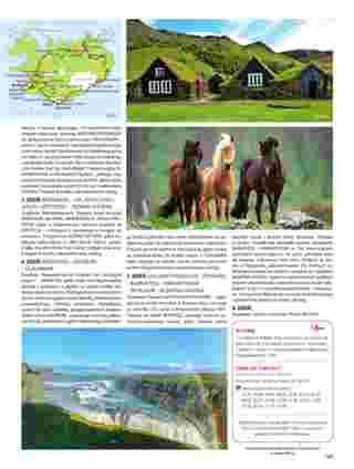Itaka - gazetka promocyjna ważna od 01.11.2019 do 31.03.2020 - strona 141.