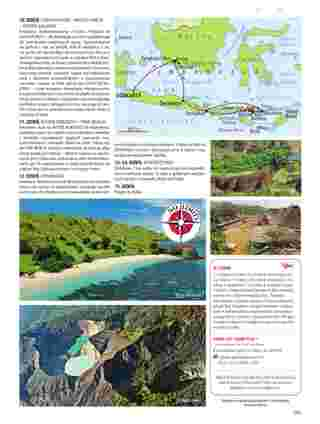 Itaka - gazetka promocyjna ważna od 02.04.2020 do 21.03.2021 - strona 217.