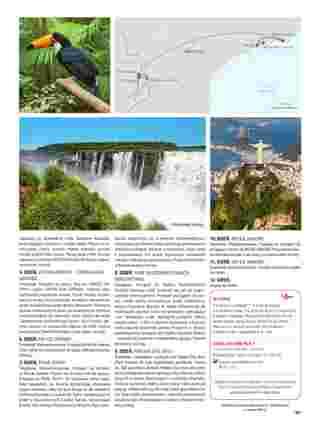 Itaka - gazetka promocyjna ważna od 02.04.2020 do 21.03.2021 - strona 189.