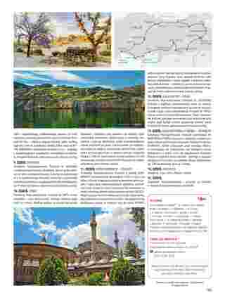 Itaka - gazetka promocyjna ważna od 01.11.2019 do 31.03.2020 - strona 155.