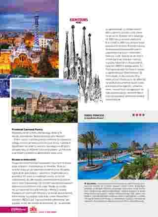 Exim Tours - gazetka promocyjna ważna od 01.03.2020 do 31.05.2020 - strona 90.