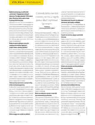 Hebe - gazetka promocyjna ważna od 01.07.2019 do 31.08.2019 - strona 132.