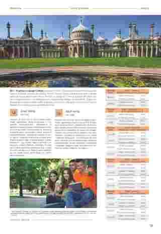 Almatur - gazetka promocyjna ważna od 02.04.2020 do 22.09.2020 - strona 217.