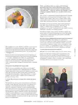 BoConcept - gazetka promocyjna ważna od 01.01.2020 do 31.12.2020 - strona 151.