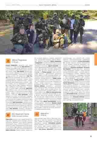 Almatur - gazetka promocyjna ważna od 02.04.2020 do 22.09.2020 - strona 89.