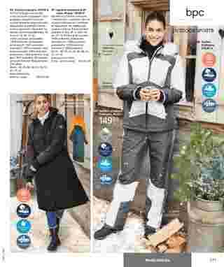 Bonprix - gazetka promocyjna ważna od 01.12.2020 do 30.05.2021 - strona 73.