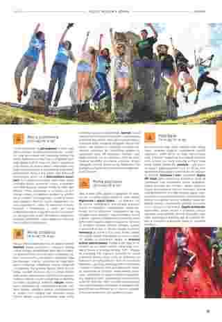 Almatur - gazetka promocyjna ważna od 02.04.2020 do 22.09.2020 - strona 99.