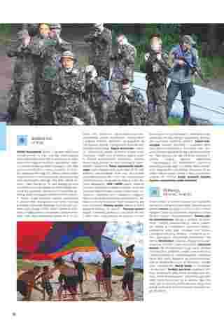 Almatur - gazetka promocyjna ważna od 02.04.2020 do 22.09.2020 - strona 38.