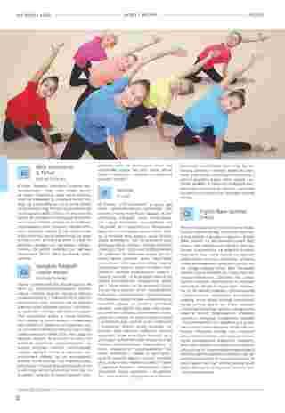 Almatur - gazetka promocyjna ważna od 02.04.2020 do 22.09.2020 - strona 22.