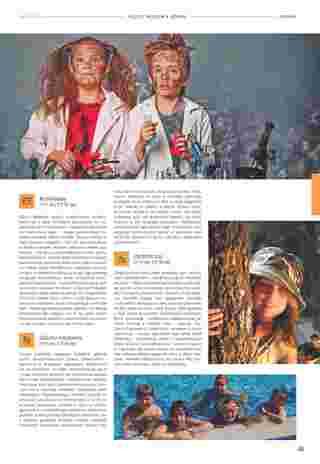 Almatur - gazetka promocyjna ważna od 02.04.2020 do 22.09.2020 - strona 103.
