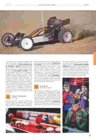 Almatur - gazetka promocyjna ważna od 02.04.2020 do 22.09.2020 - strona 83.