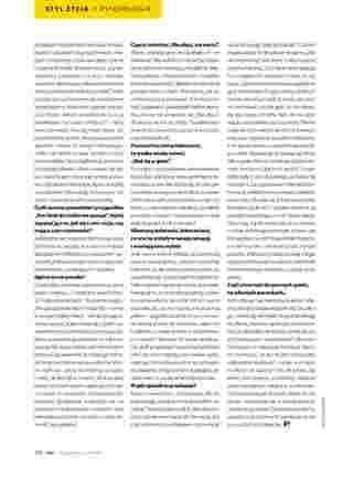 Hebe - gazetka promocyjna ważna od 01.06.2019 do 30.06.2019 - strona 106.