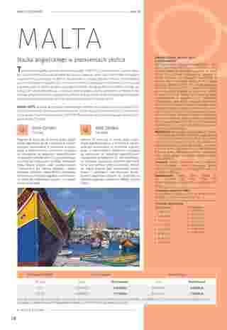 Almatur - gazetka promocyjna ważna od 02.04.2020 do 22.09.2020 - strona 210.