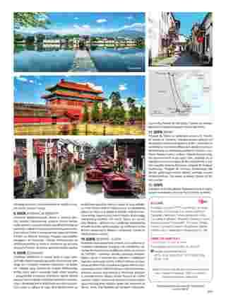 Itaka - gazetka promocyjna ważna od 01.11.2019 do 31.03.2020 - strona 219.