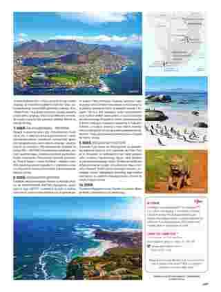 Itaka - gazetka promocyjna ważna od 01.11.2019 do 31.03.2020 - strona 251.