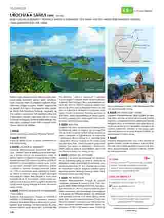 Itaka - gazetka promocyjna ważna od 02.04.2020 do 21.03.2021 - strona 242.