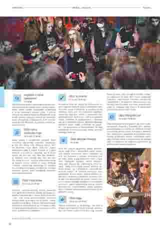 Almatur - gazetka promocyjna ważna od 02.04.2020 do 22.09.2020 - strona 12.
