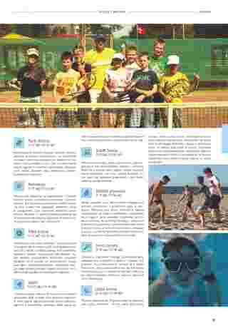 Almatur - gazetka promocyjna ważna od 02.04.2020 do 22.09.2020 - strona 47.