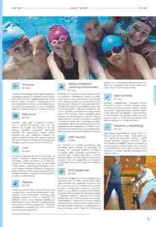 Almatur - gazetka promocyjna ważna od 02.04.2020 do 22.09.2020 - strona 15.
