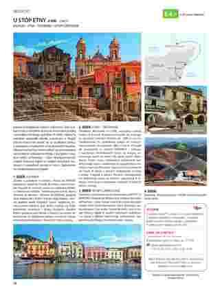 Itaka - gazetka promocyjna ważna od 01.11.2019 do 31.03.2020 - strona 44.