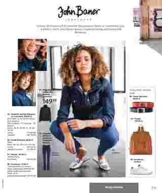 Bonprix - gazetka promocyjna ważna od 01.08.2020 do 10.02.2021 - strona 121.