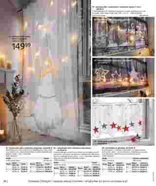Bonprix - gazetka promocyjna ważna od 01.12.2020 do 30.05.2021 - strona 92.