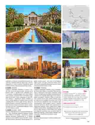 Itaka - gazetka promocyjna ważna od 01.11.2019 do 31.03.2020 - strona 193.